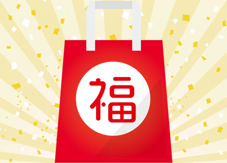 吉成店★福袋★予約キャンペーン