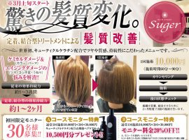 髪質改善メニュー登場!