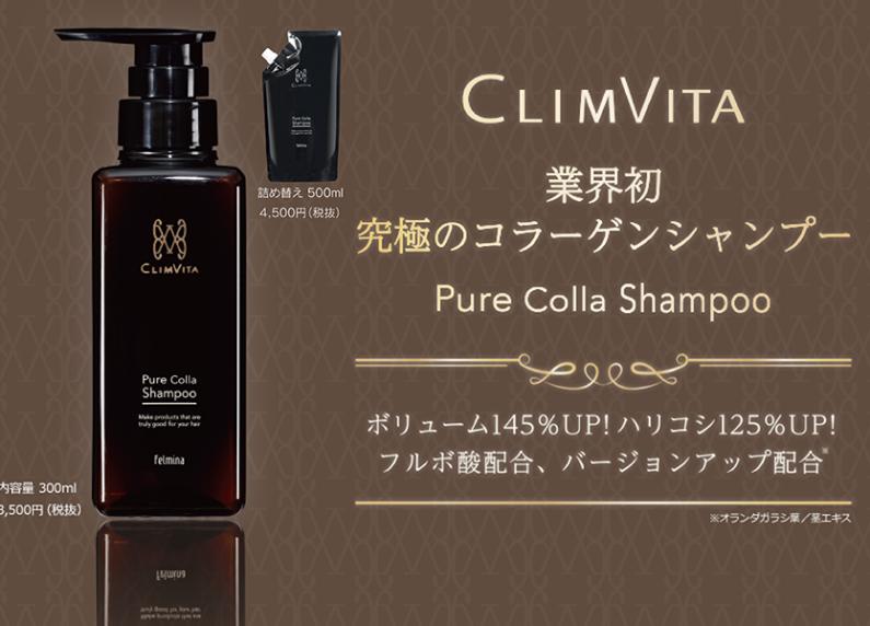 業界初の美容液シャンプーのキャンペーン開始!!