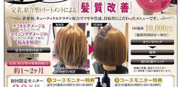 【髪質改善】驚きの髪質変化!「こだわりのメニュー」